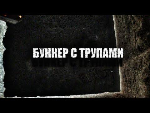 БУНКЕР СССР, ПРОВАЛИЛИСЬ