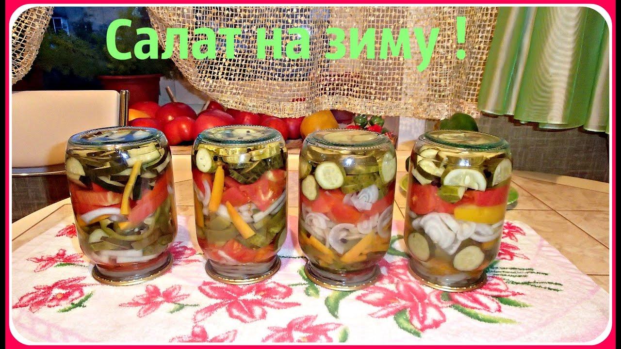 Салат на зиму из овощей без масла. Простой и быстрый ...
