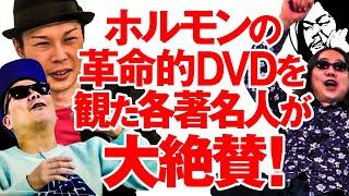 マキシマム ザ ホルモンの7年ぶりの映像作品集「Deka Vs Deka~デカ対デ...