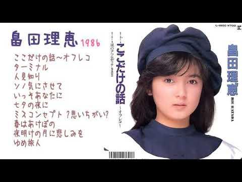 畠田理恵 Selections