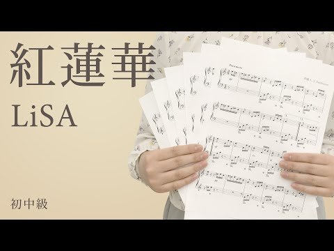 "【kimetsu-no-yaiba-op-full】gurenge(piano-solo)--digital-musical-score-""canon"""
