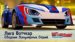 Лига Вотчкар - Самые популярные серии - СБОРНИК 1