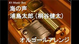 海の声/浦島太郎 (桐谷健太)【オルゴール】 (au「ガラホ」CMソング)