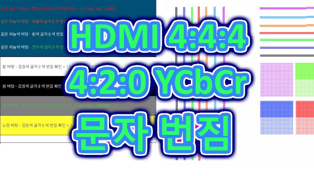 크로마서브샘플링 4K UHD 모니터 HDMI 4:4:4 4:2:2 (4:2:0) 444 문자 가독성 Monitor YCbCr  chroma subsampling test