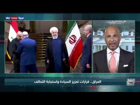 العراق.. قرارات تعزيز السيادة واستجابة التحالف  - نشر قبل 13 ساعة