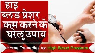 हाइ ब्लड प्रेशर कम करने के घरेलू उपाय | Home Remedies for High Blood Pressure in Hindi