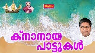Nallooroseelam # Knanaya Pattukal # Christian Devotional Songs Malayalam