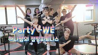 We-Party 파티 (하니쌤의 점핑 피트니스/점핑안무…