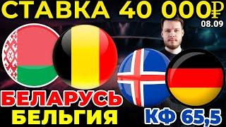 СТАВКА 40 000 РУБЛЕЙ БЕЛАРУСЬ БЕЛЬГИЯ ИСЛАНДИЯ ГЕРМАНИЯ ПРОГНОЗ