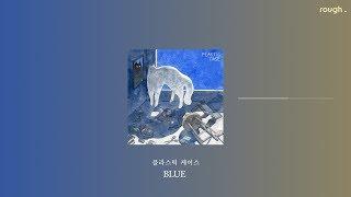 [Playlist] 어스름한 밤, 누군가의 전화를 기다리며 (11songs)