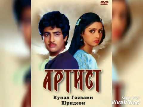 Indian film, indian songs, Artist, Indian artist, indian music artist, Kunal Qosvami, Shri devi.