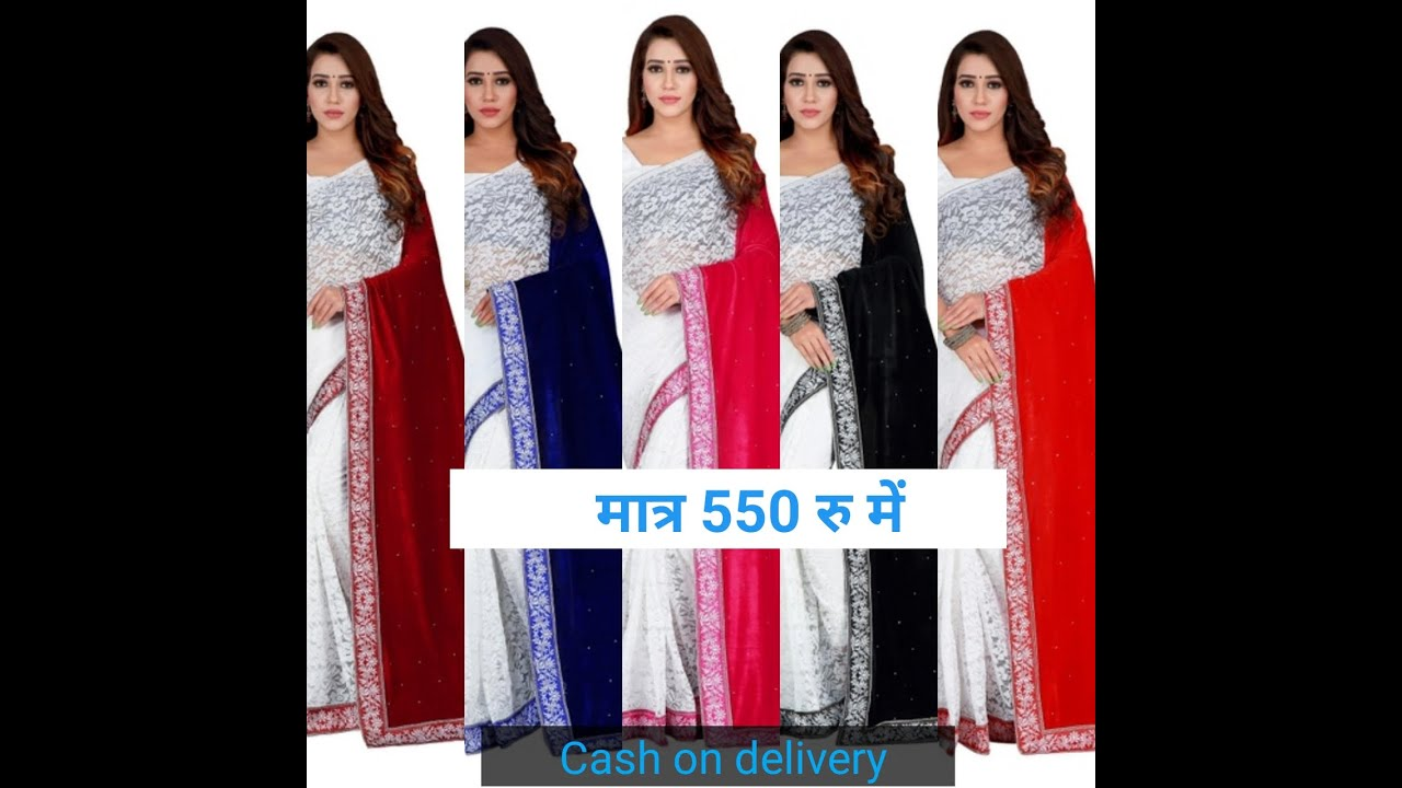 Saree Rs.550 /online Shopping
