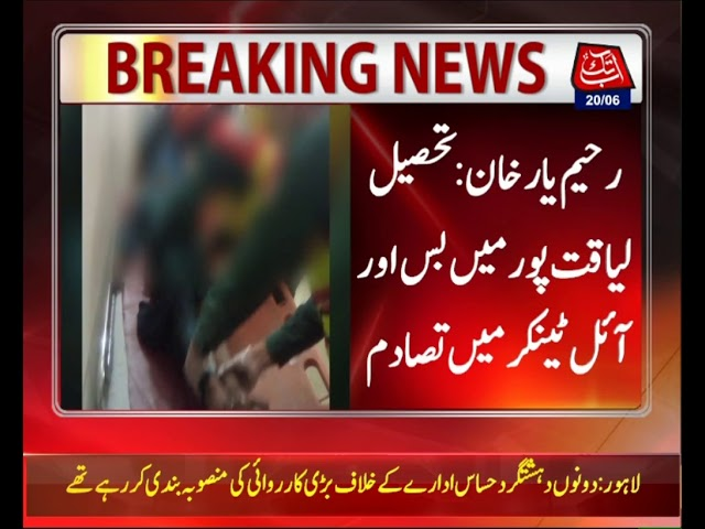 Rahim Yar Khan: One Killed, 20 Injured in Bus-Oil Tanker Collision