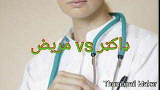 doctor vs patient #funny video#pakistani vines #doctor #patient