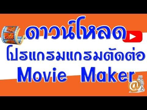 ดาวน์โหลดโปรแกรมตัดต่อวีดีโอ Movie Maker ฟรี และทำเป็นเมนูภาษาไทย