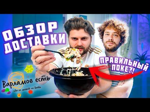 Честный обзор доставки Варламов Есть / Самые вкусные Том Ям и Поке? / НЕДОВЕС 8 граммов