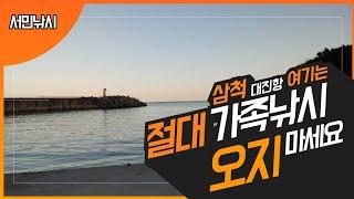 [ 서민낚시 6회 ] 삼척 대진항 리뷰. 낮시간  = …