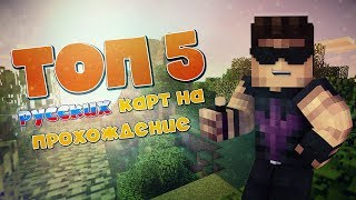 #1 Выпуск | Топ 5 лучших русских карт на прохождение | Minecraft