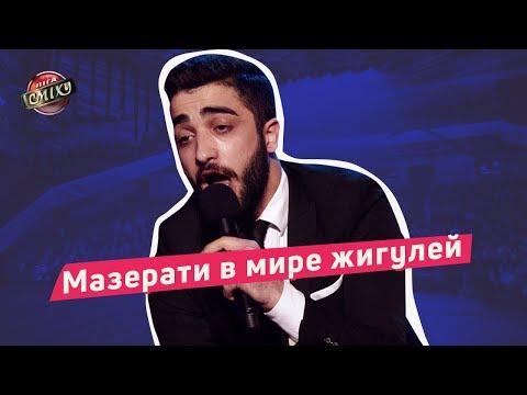 Мазерати в мире жигулей - Сборная армян Украины