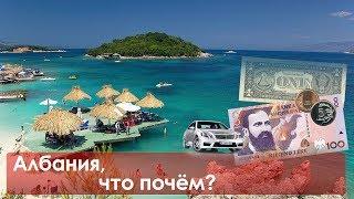 видео Отдых в Албании