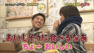 日曜よる7時 『ピラミッド・ダービー』 4月2日放送予告 トマト&夜バナ...