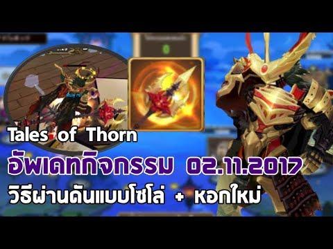 [Tales of Thorn] อัพเดทกิจกรรมใหม่ 02.11.17 วิธีผ่านดันสุดท้ายแบบคนเดียว