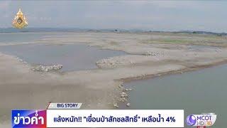 BIG STORY : แล้งหนัก! เขื่อนป่าสักชลสิทธิ์เหลือน้ำ 4 %