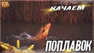 Russian Fishing 4 качаем поплавок