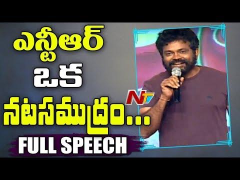 Sukumar Speech @ Jai Lava Kusa Pre Release Event || NTR, Rashi Khanna,Nivetha Thomas || NTV