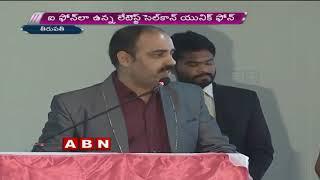 Chittoor Collector PS Pradyumna Launches Celkon Unique Mobile | Tirupati