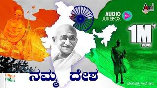 "Namma Desha  |""Patriotic Songs "" | Juke Box | Composed by: Arun V.S"