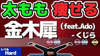 【金木犀 feat.Ado】を音ゲーにしたら「太もも痩せ」するってよ。【難易度:鬼Hard】