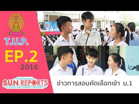 S.U.N. Reports  By T.U.P. : การสอบคัดเลือกเข้า ม.1 [Ep.2]
