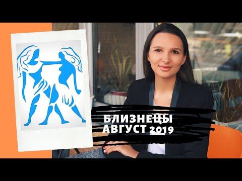 БЛИЗНЕЦЫ – гороскоп на АВГУСТ 2019 от Натальи Алешиной