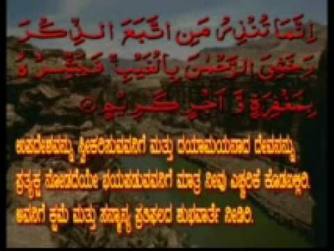 kannada yaseen part 1.wmv