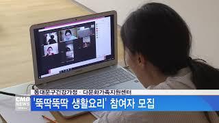 [서울뉴스]동대문구건강가정다문화가족지원센터, 뚝딱뚝딱 …