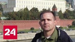Данные на флешке: что делал в России бывший морпех США - Россия 24