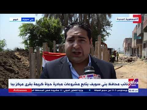 غرفة الأخبار| نائب محافظ بني سويف يتابع مشروعات مبادرة حياة كريمة بقرى مركز ببا