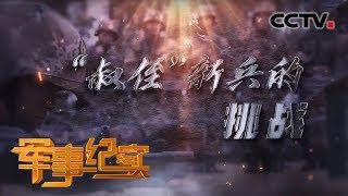 """《军事纪实》 20191210 """"叔侄""""新兵的挑战  CCTV军事"""