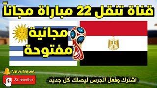 قناة مفتوحة تنقل مباراة مصر ضد اوروجواي في كأس العالم 2018