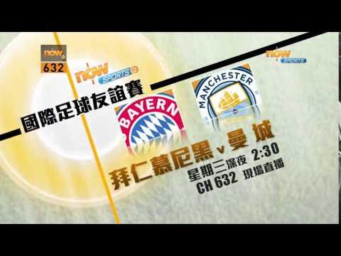 國際足球友誼賽 - 拜仁慕尼黑 vs. 曼城 - YouTube