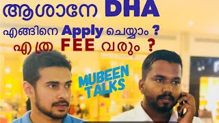 DHA LICENSE PROCESS|DHA LICENSE FEES|DHA EXAM|MALAYALAM|Mubeentalks