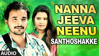 Nanna Jeeva Neenu Full Audio Song || Santhoshakke || Jeeva, Soujanya, Varsha