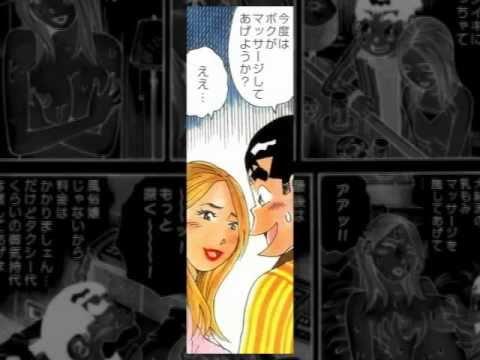 風俗情報 山崎大紀ドットイン「マッサージ師編」