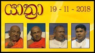 YATHRA - යාත්රා | 19-11-2018 | SIYATHA TV Thumbnail