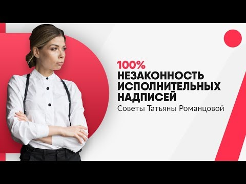 100% незаконность исполнительных надписей нотариуса | Адвокат Татьяна Романцова