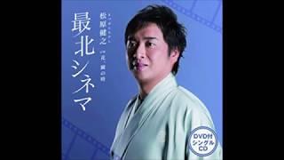 【最北シネマ】 松原健之 cover legend80