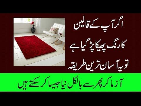 Purane Qaleen Ko Naya Karne Ka Tarika   پرانے قالین کو نیا کرنے کا طریقہ