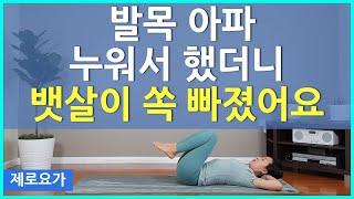 처진뱃살 탄력있게 빼는법 / 발목안쓰는 운동 3   제…