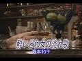 酔いどれ女の流れ歌 (カラオケ) 森本和子